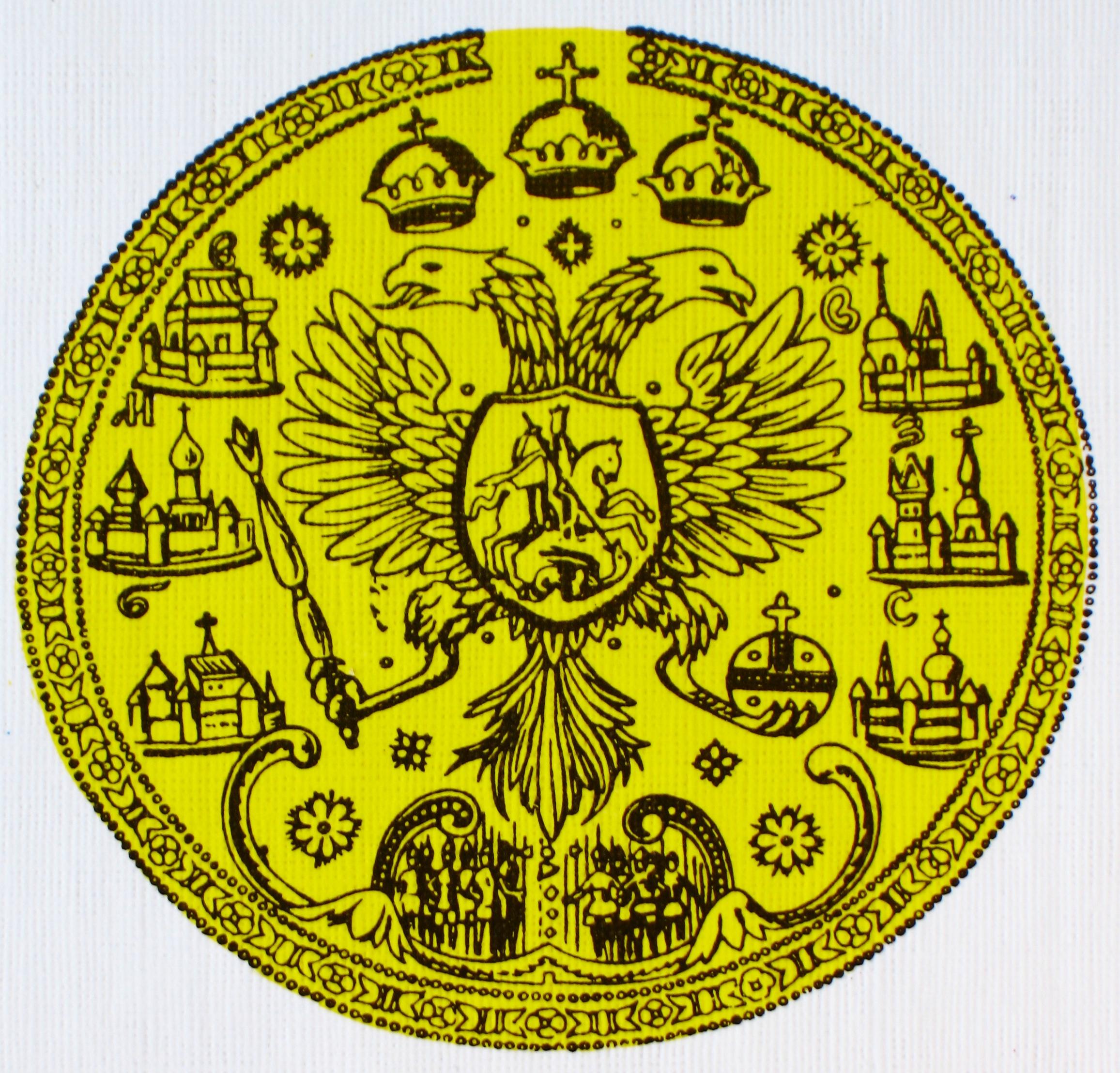 Государственная печать царя алексея михайловича (та самая, что изображена в титулярнике)