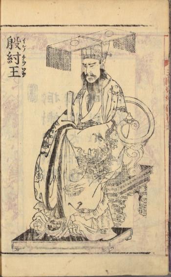 絵本三国妖婦伝 殷紂王