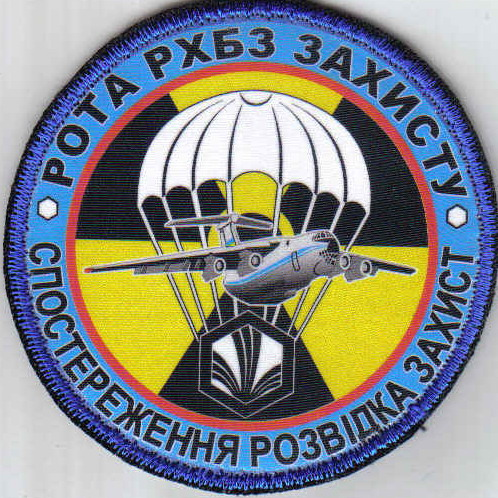 25 Airborne Brigade (Ukraine)