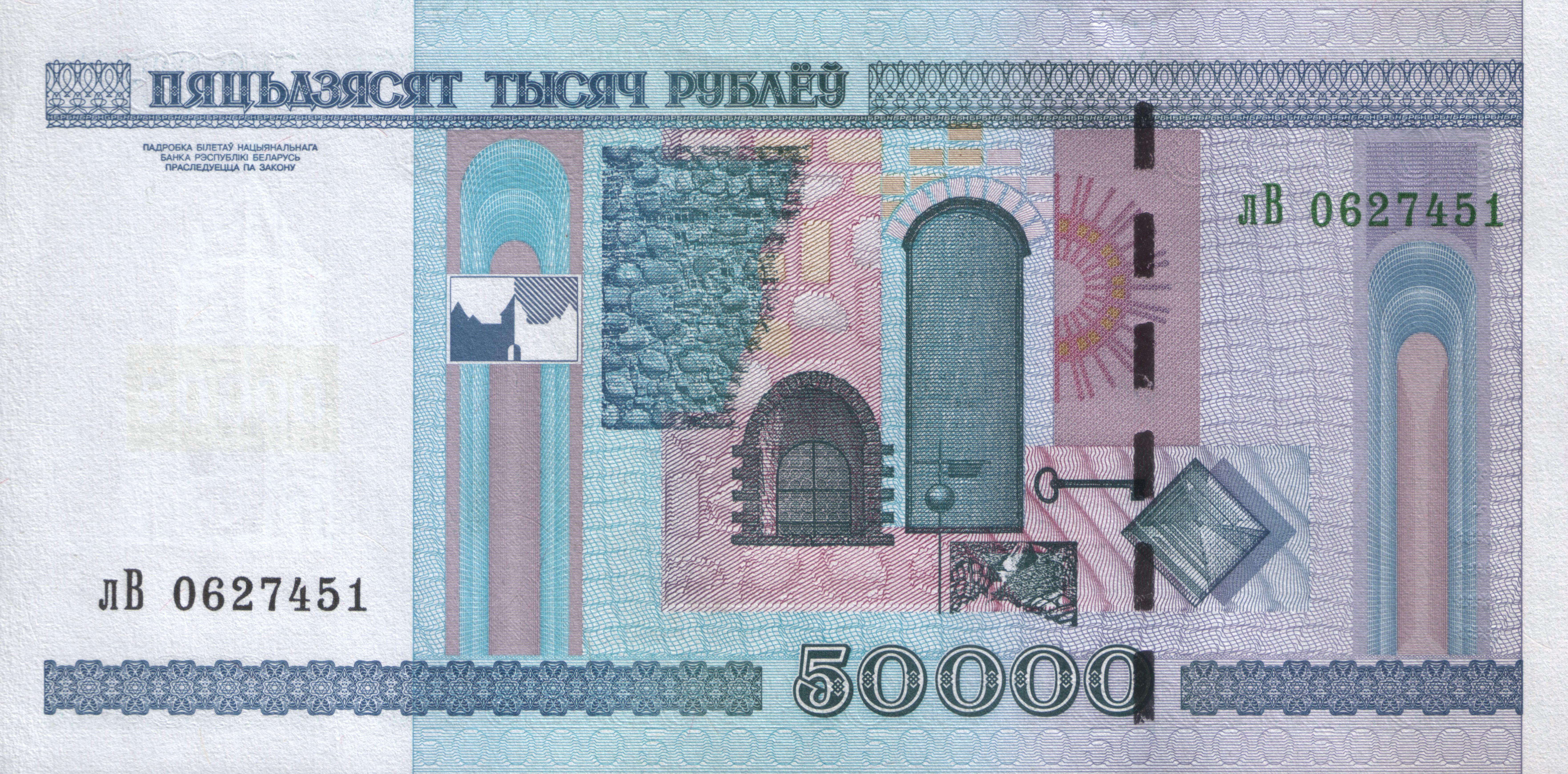 1 белорусский рубль к польскому злотому two pounds 1998 цена
