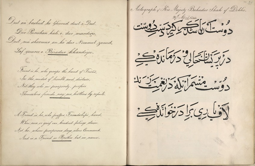 Autograph Quotes For Best Friends In English : File autograph of his majesty bahadur shah delhi th