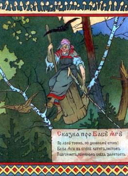 Baba Yaga (Zvorykin).jpg