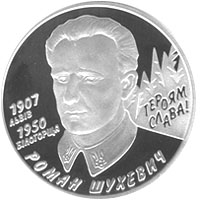 Commemorative coin depicting Shukhevych, 2008