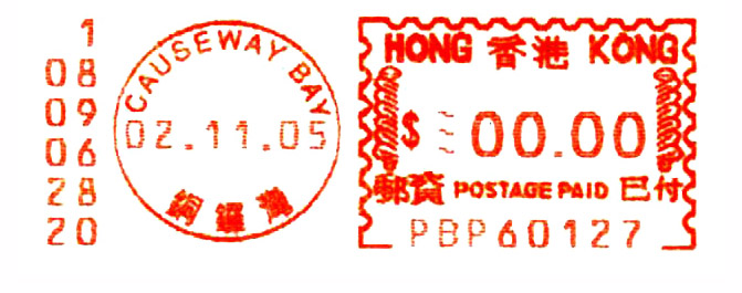 File:Hong Kong stamp type F8.jpg