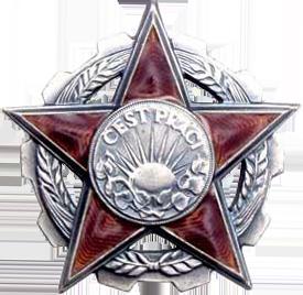 Орден Труда (Чехословакия)