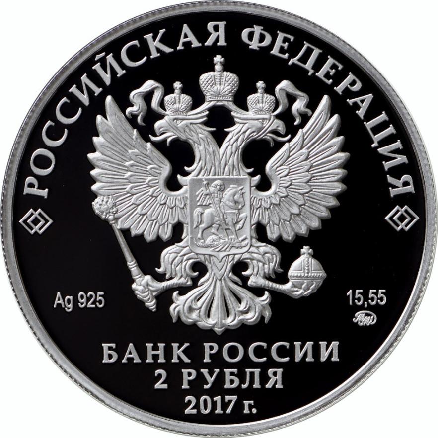 Монеты россии 2017 год википедия монеты англии стоимость каталог цены