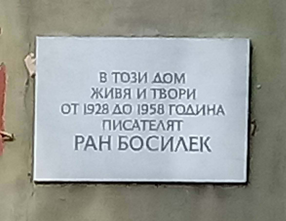 https://upload.wikimedia.org/wikipedia/commons/e/eb/Ran_Bosilek_memorial_plaque%2C_10_Tsar_Ivan-Asen_II_Str.%2C_Sofia.jpg
