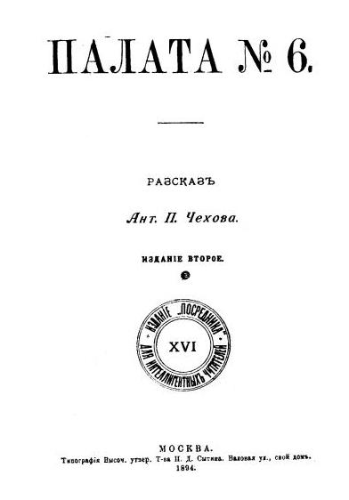 《第六病房》曾被稱為「整個俄國文學中最可怕的小說」。