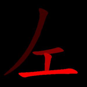 左 (イラストレーター)の画像 p1_10