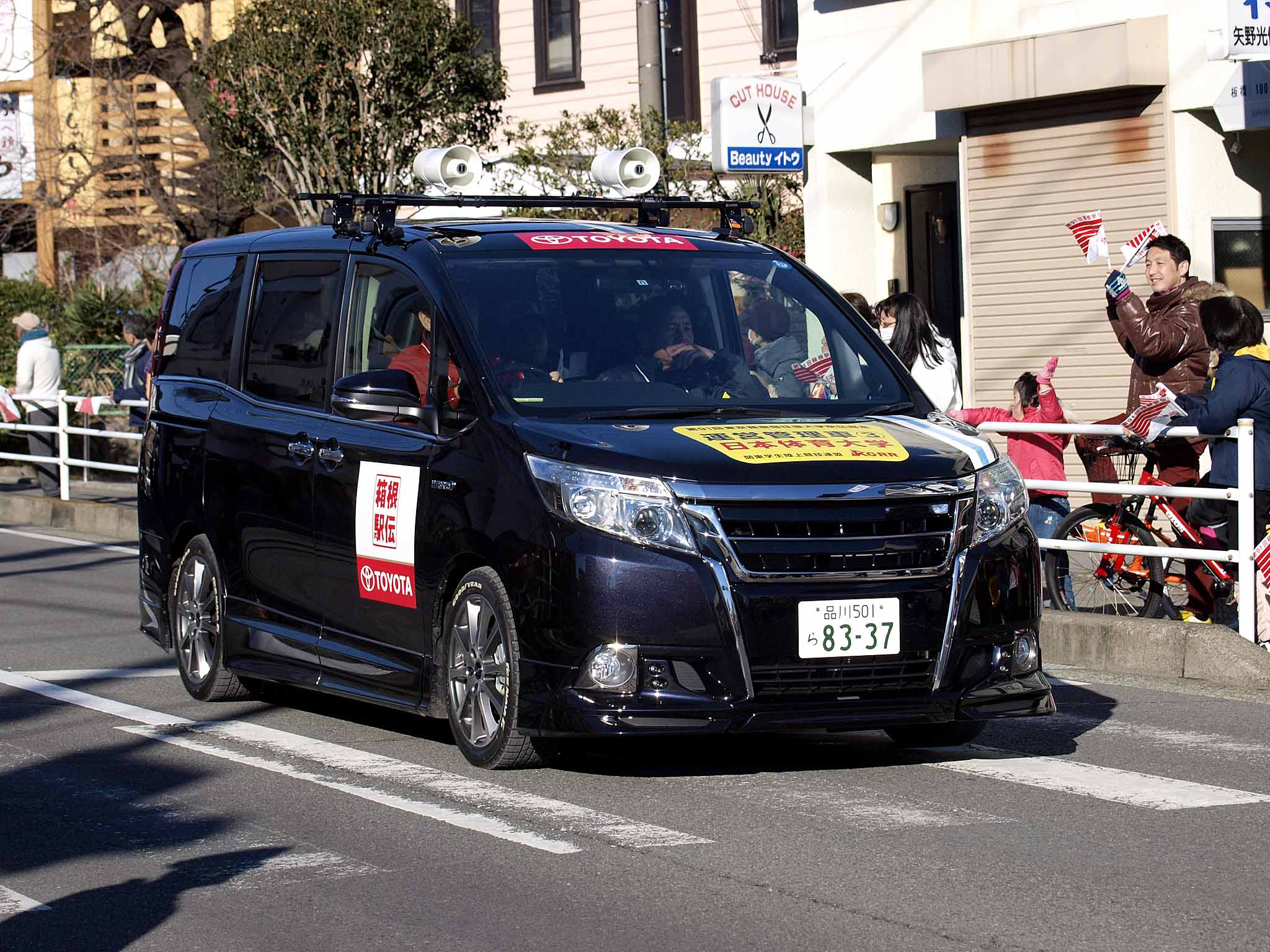 Description 2015 Hakone Ekiden Team support car Esquire TRD Sportivo