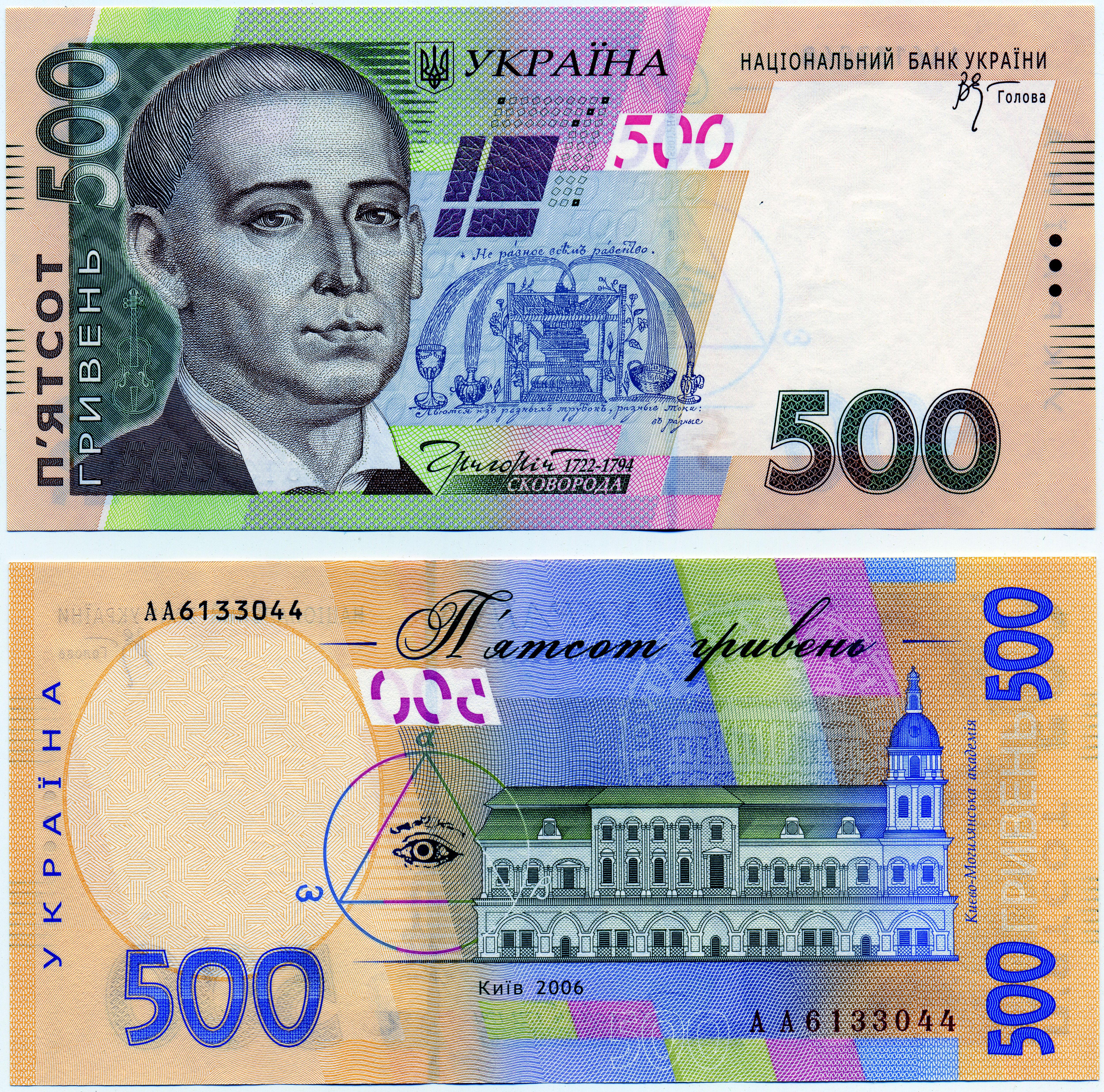 File:500 гривен (3).jpg - Wikimedia Commons