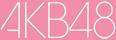 AKB49 Logo Yoko Version.png