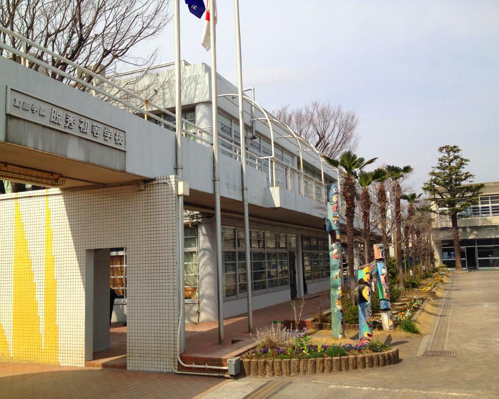 暁秀 加藤 学校 学園 初等