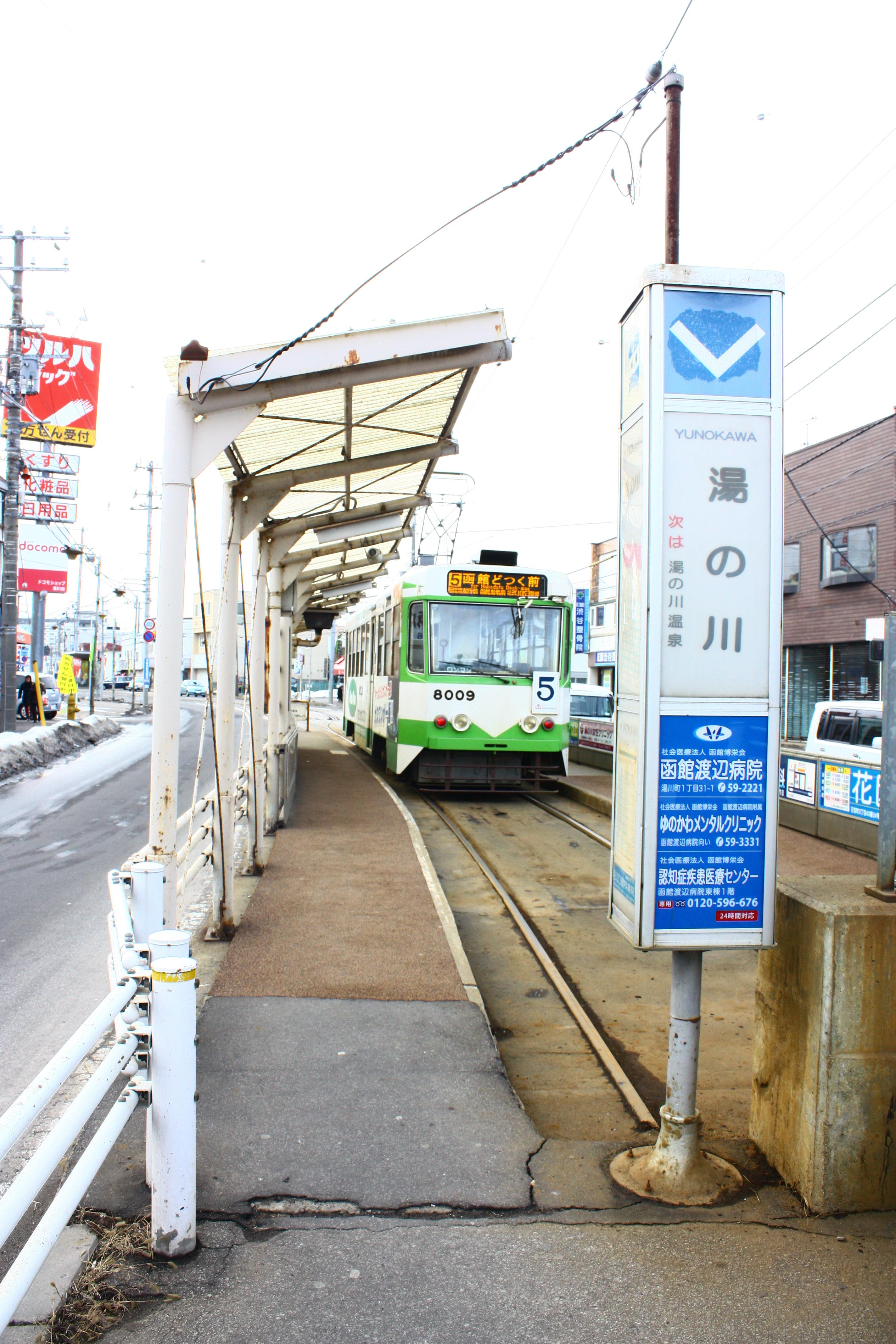 https://upload.wikimedia.org/wikipedia/commons/e/ec/Hakodate_city_tram_Yunokawa_station.JPG
