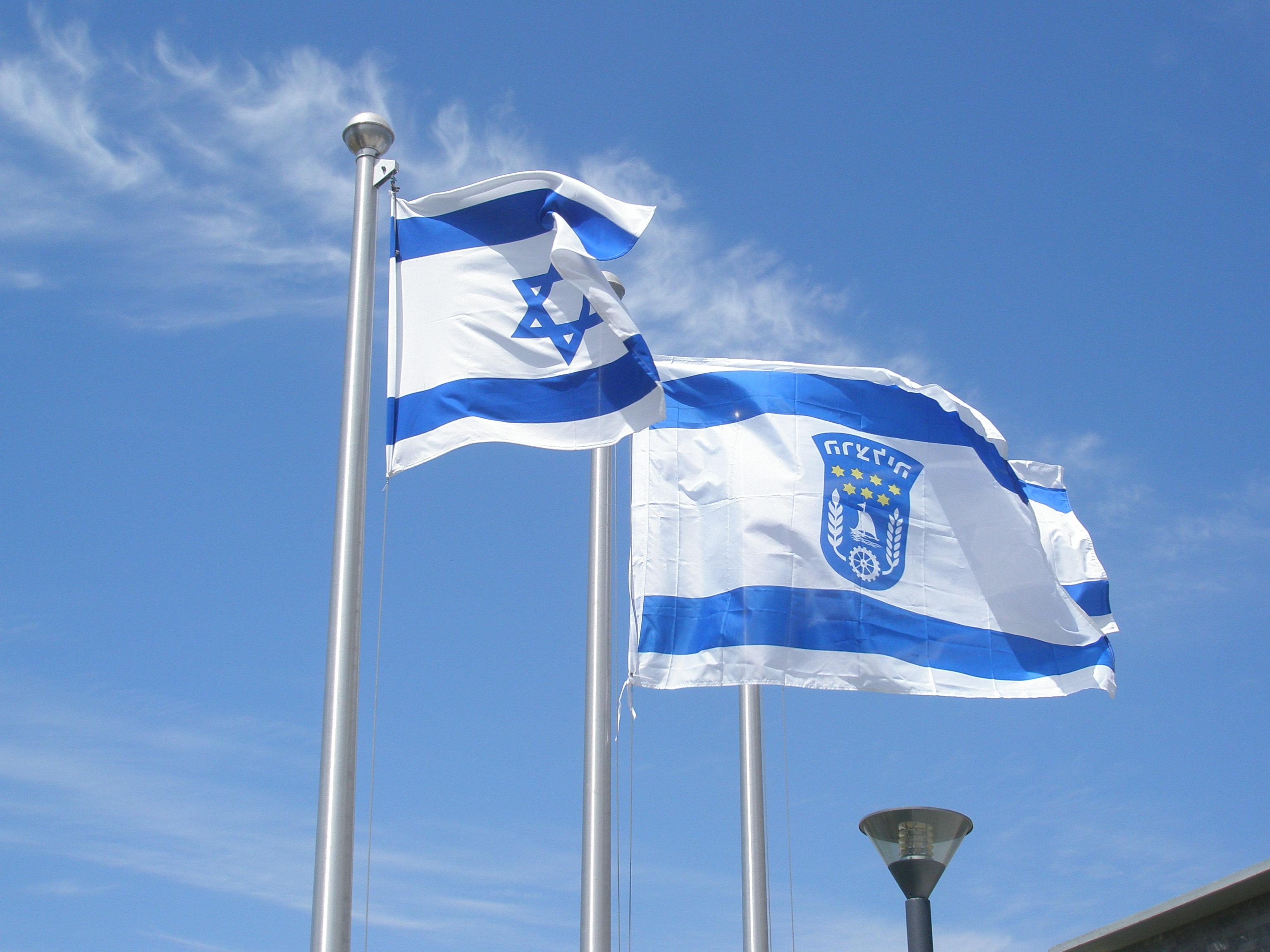 Herzliya Israel  city images : קובץ:Israel flag and Herzliya flag – ויקיפדיה