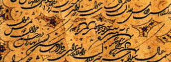 Persian calligraphy has several styles. Seen here is a &quotshekasteh&quot manuscript dated 1894, by Seyed Ali Akbar Golestaneh (سید علی اکبر گلستانه). A follower of the style of Darvish, his contemporaries were Mirza Hasan Isfahani (میرزا حسن اصفهانی), Mirza Kuchek Isfahani (میرزا کوچک اصفهانی), and Mohammad Ali Shirazi (محمد علی شیرازی). After his death, the Shekasteh style fell into stagnation until it was revived again later on in the 1970s. - Iranian art