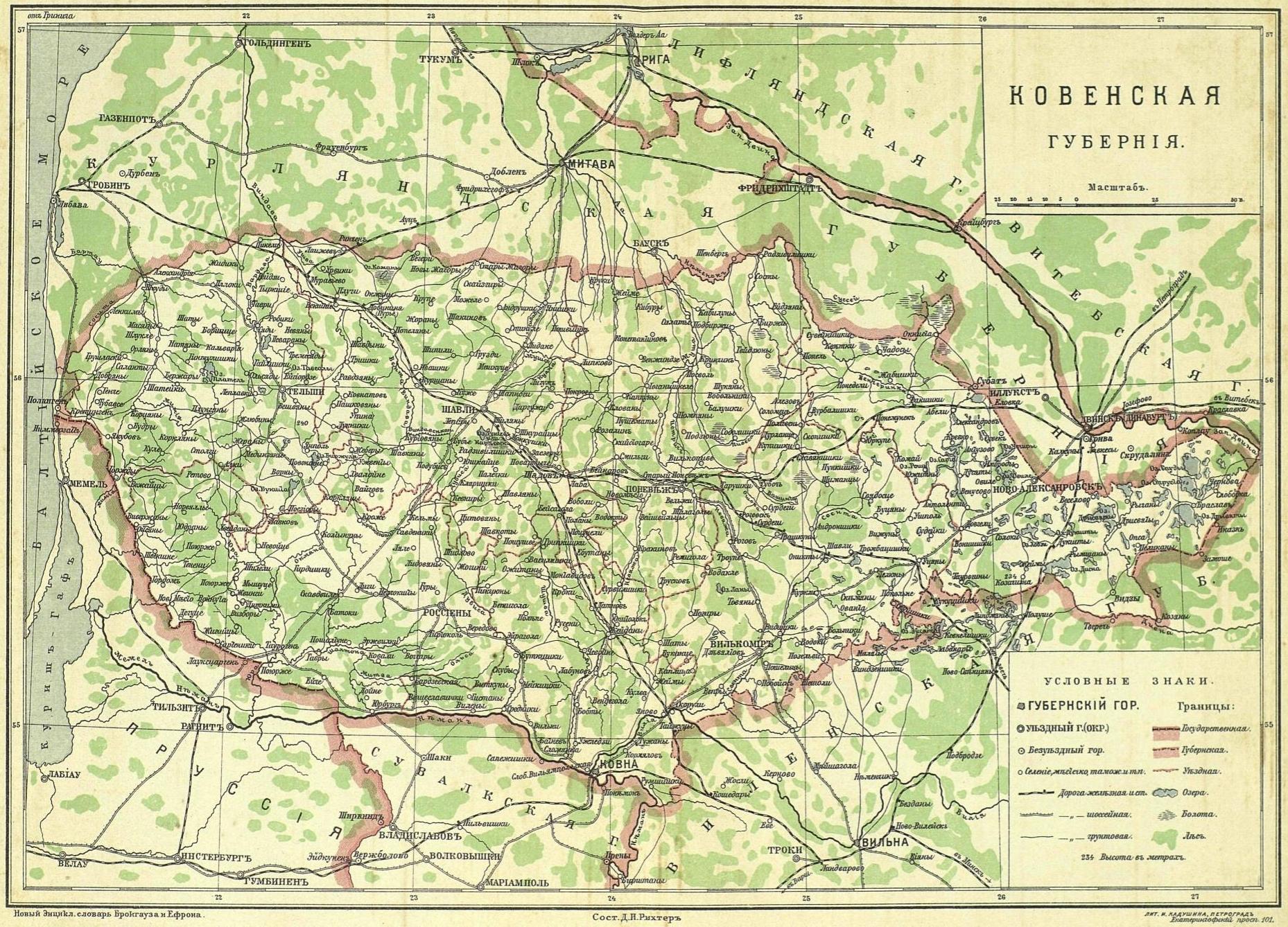 ребенку сувалкской губернии на 1872 год лесную глушь