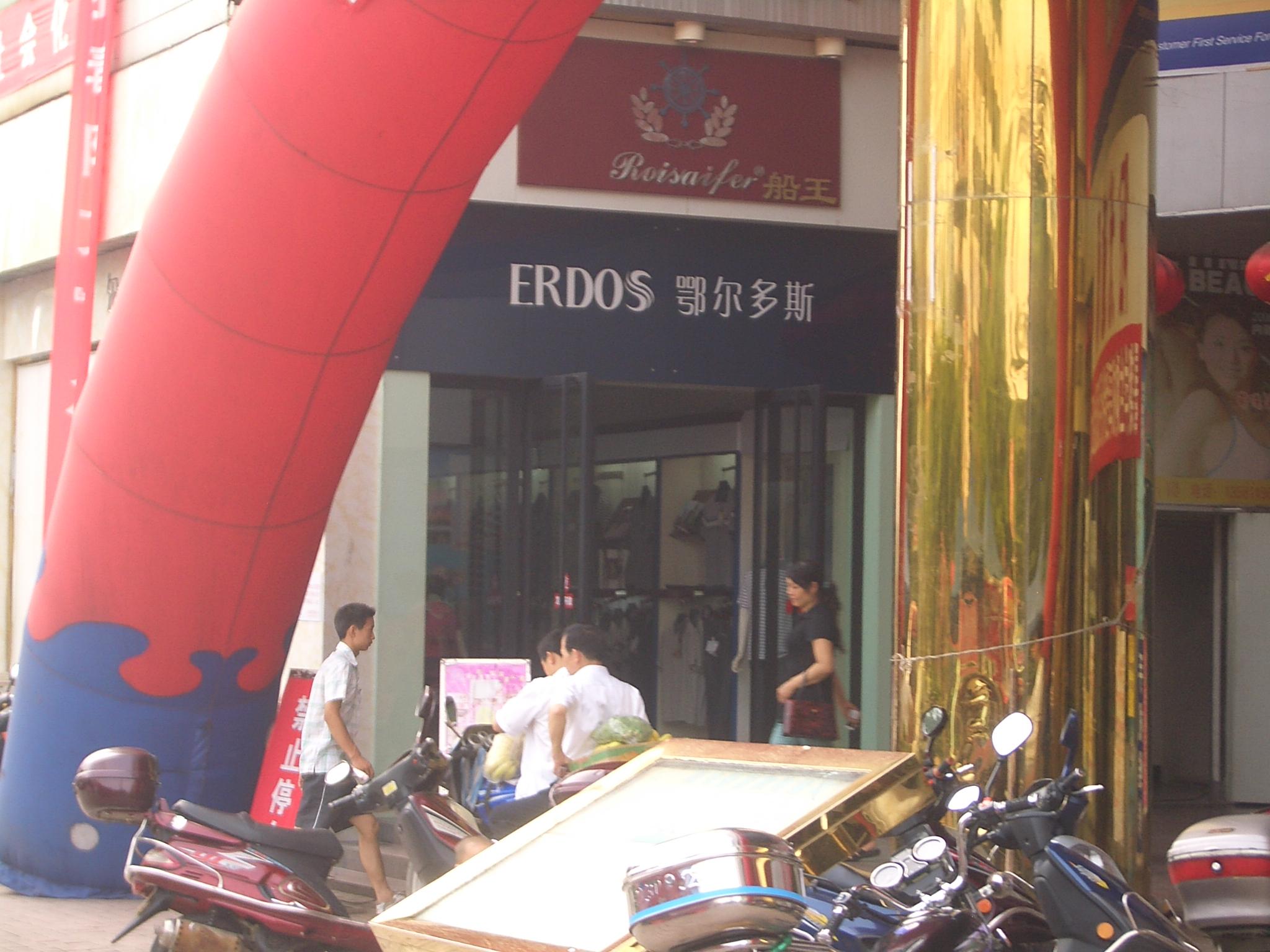 File:Maoping-Zhen-downtown-shopping-mall-entrance-4928.
