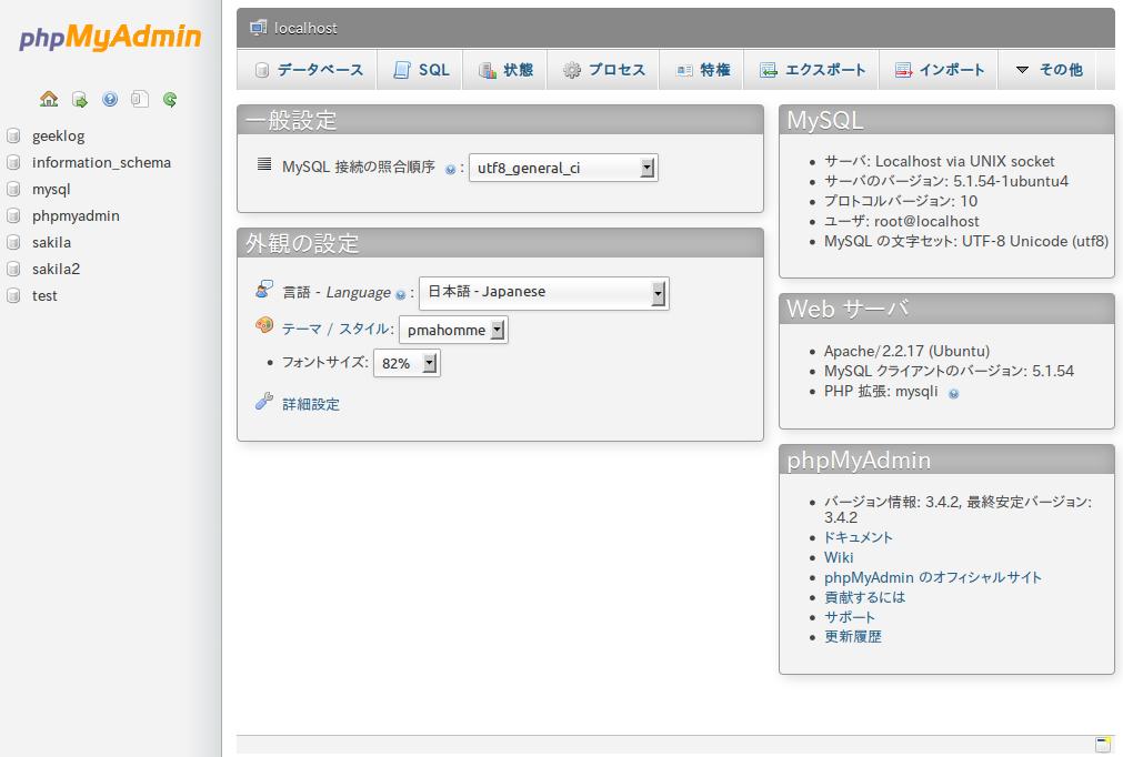 「phpmyadmin」の画像検索結果