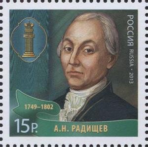 Почтовая марка России, 2013 год