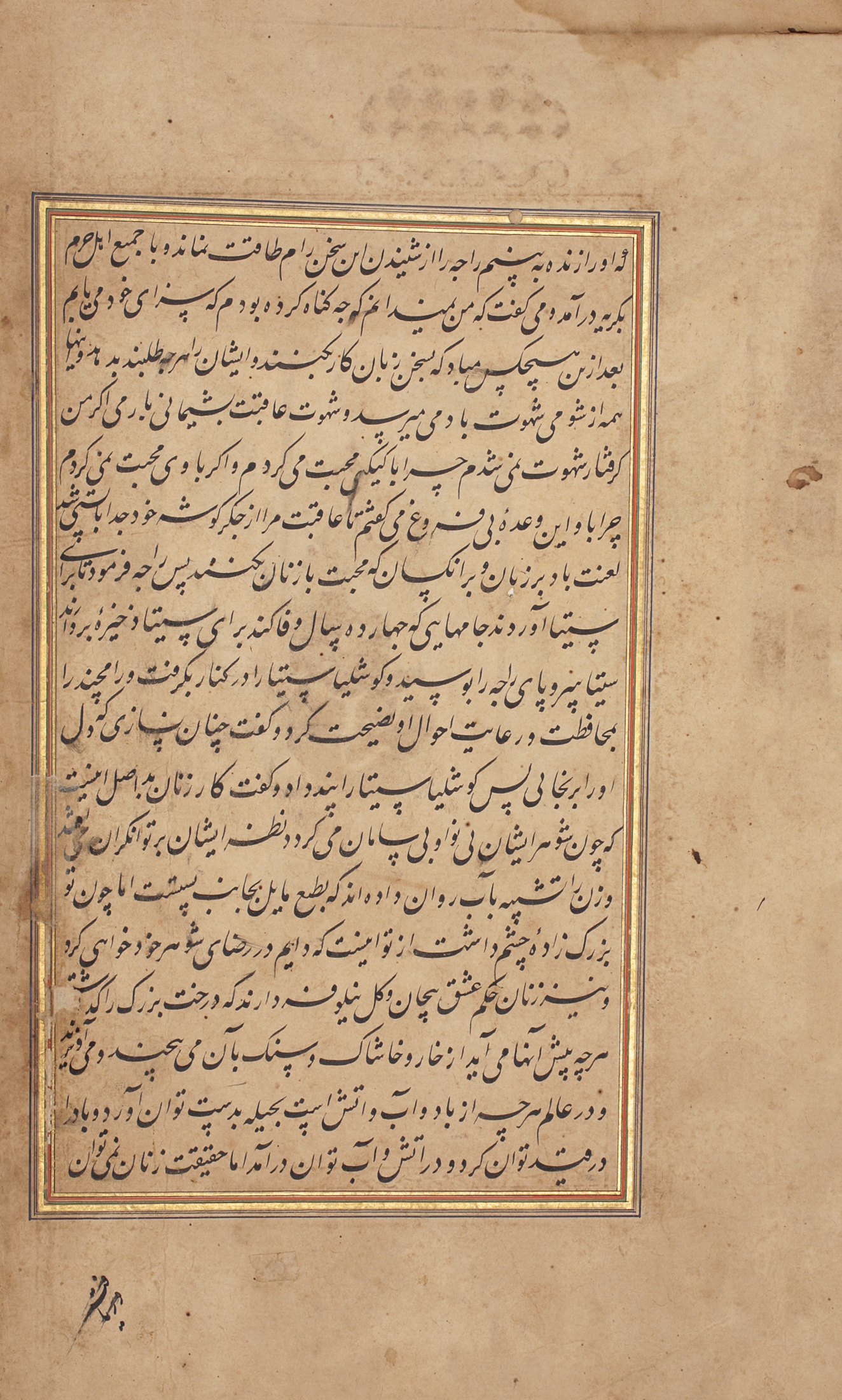 File Rama Sita And Laksmana Bid Farewell Mss 955 2b Jpg Wikimedia Commons