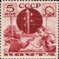 Stamp Soviet Union 1936 CPA532Б.jpg