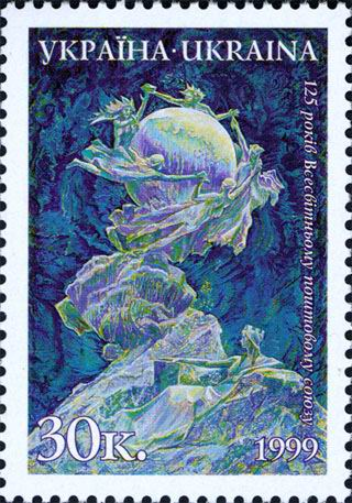 Файл:Stamp of Ukraine s256.jpg