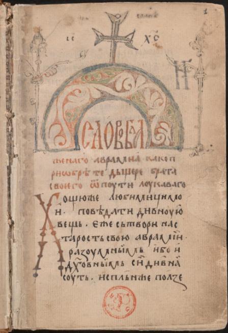 Bdinski Zbornik