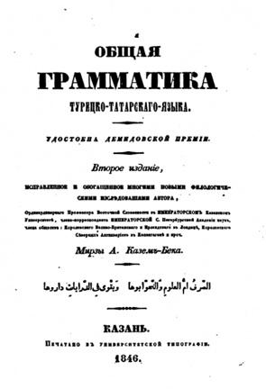Грамматика турецко-татарского языка.jpg