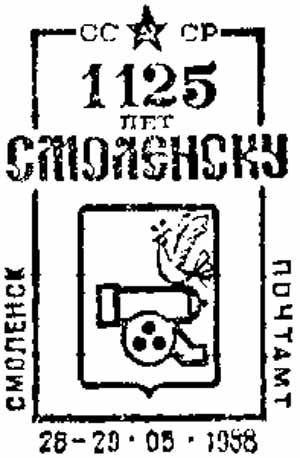 File:Почтовый штемпель 1125 лет Смоленску (1988).jpg