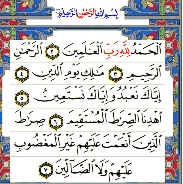 Image Result For Al Quran