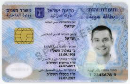 Israeli Identity Card Wikipedia