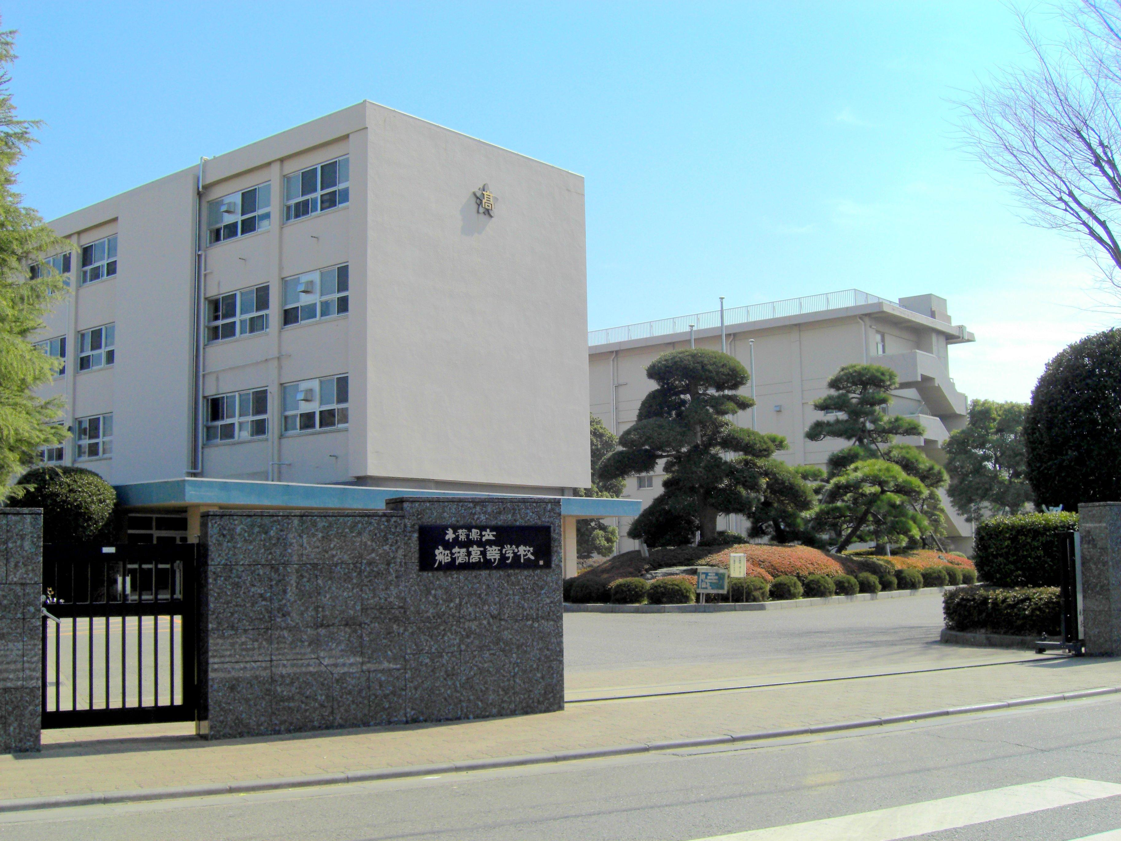 東 高等 学校 千葉