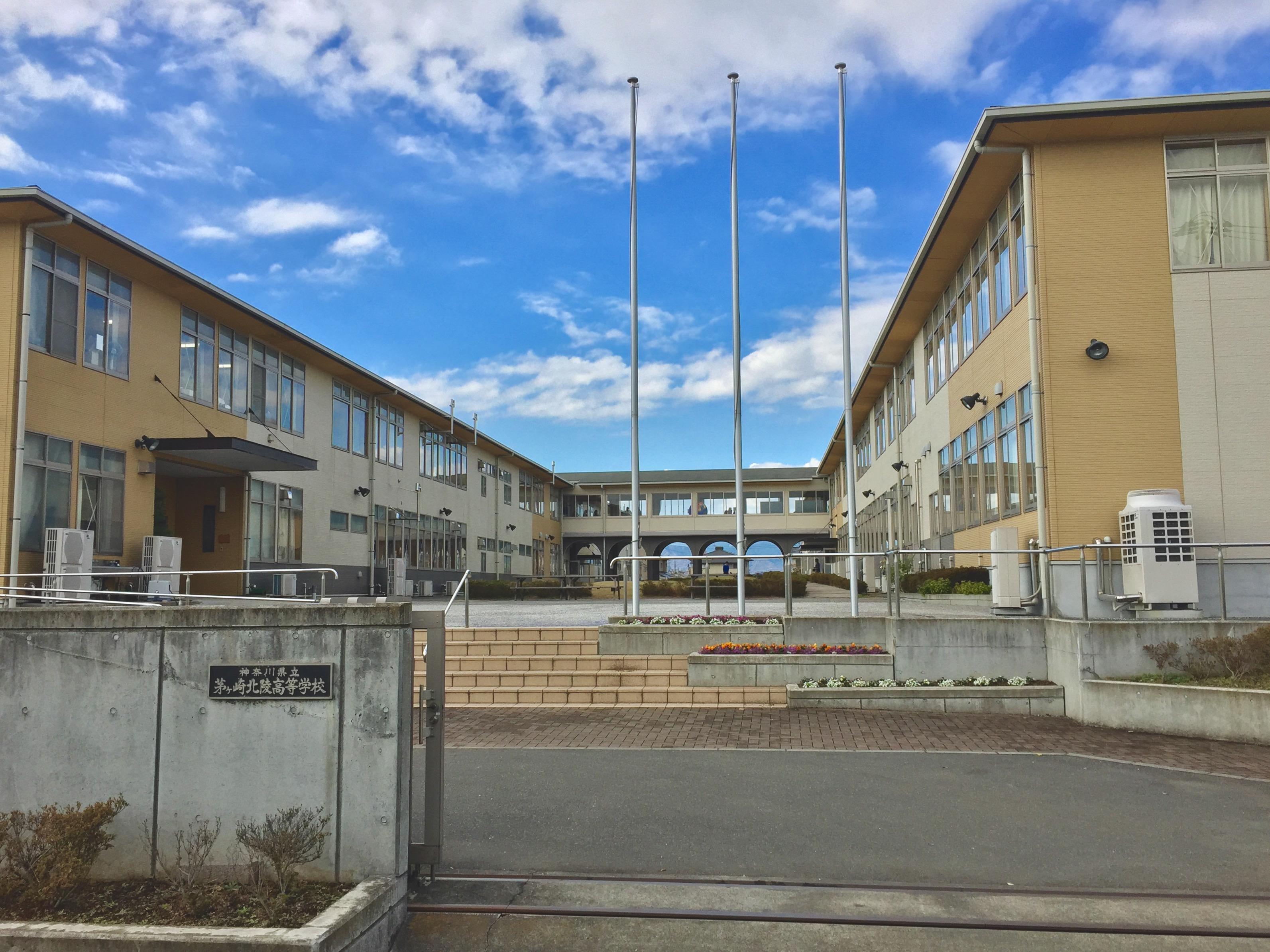 茅ヶ崎 高校 ホームページ