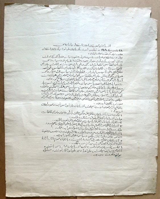 Declaration of independence of Azerbaijan in Azerbaijani.jpg