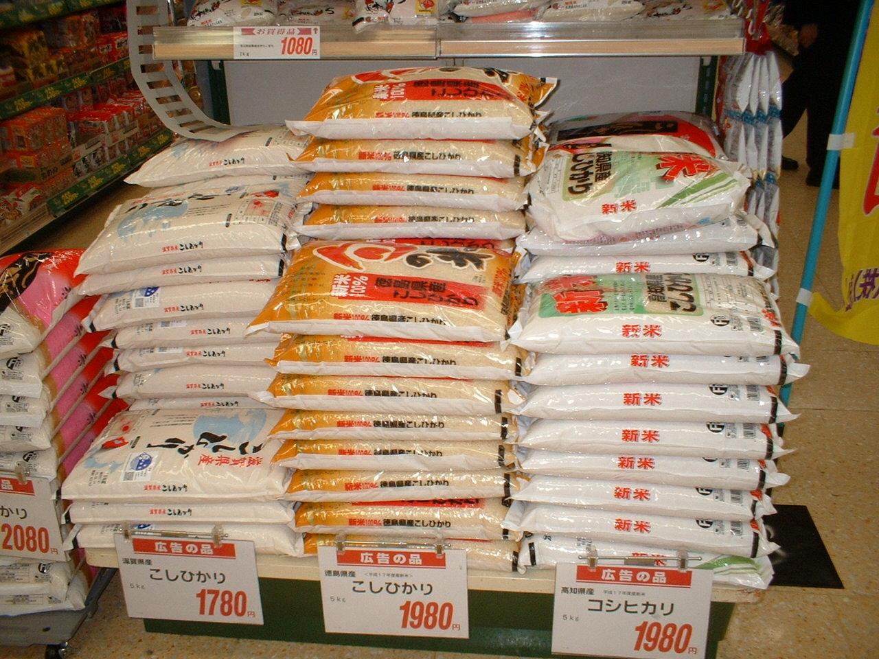 File Five Kg Rice Bags Jpg