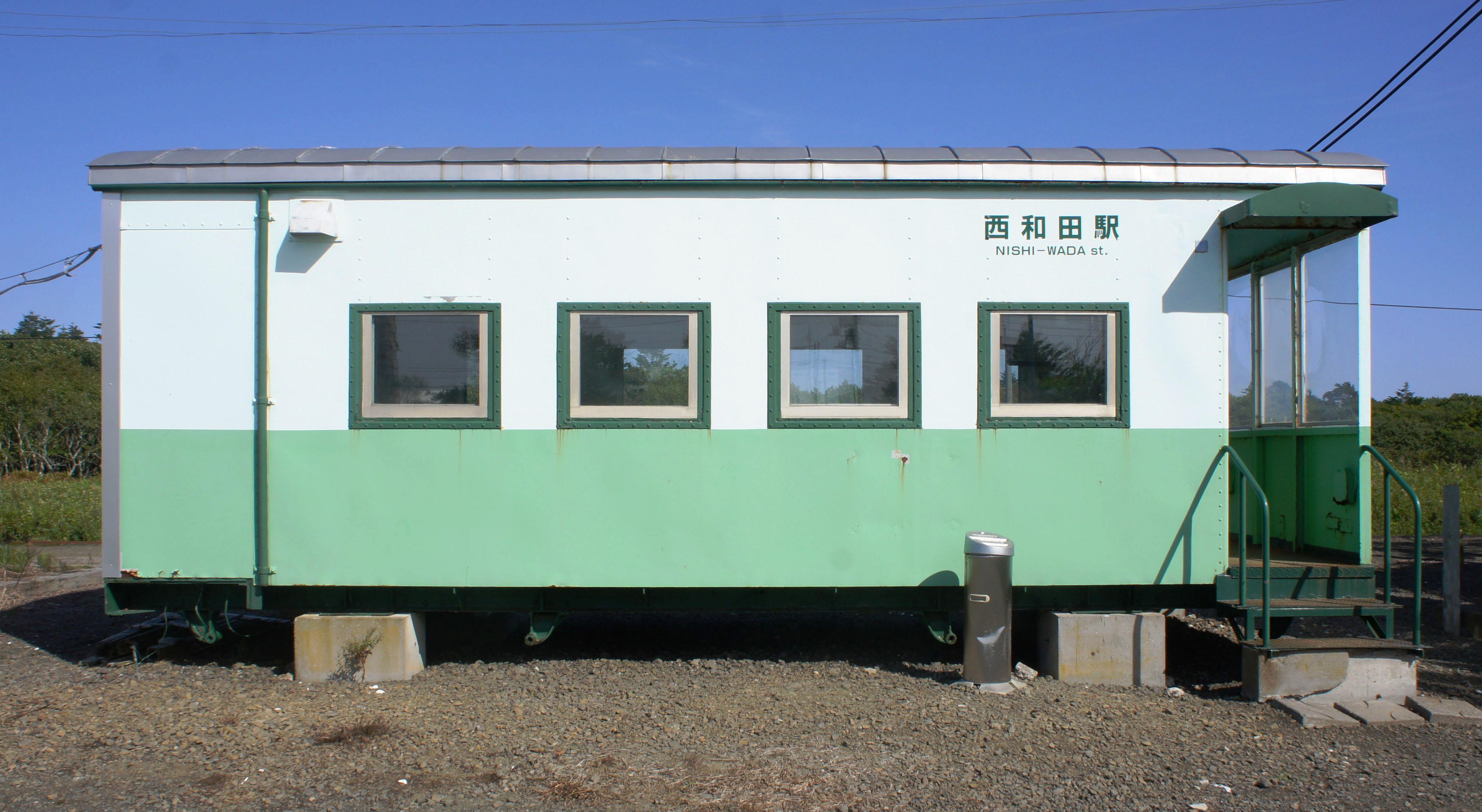 니시와다 역