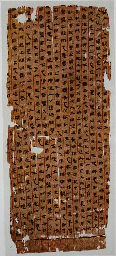 Antíguo manuscrito Tao Te Ching