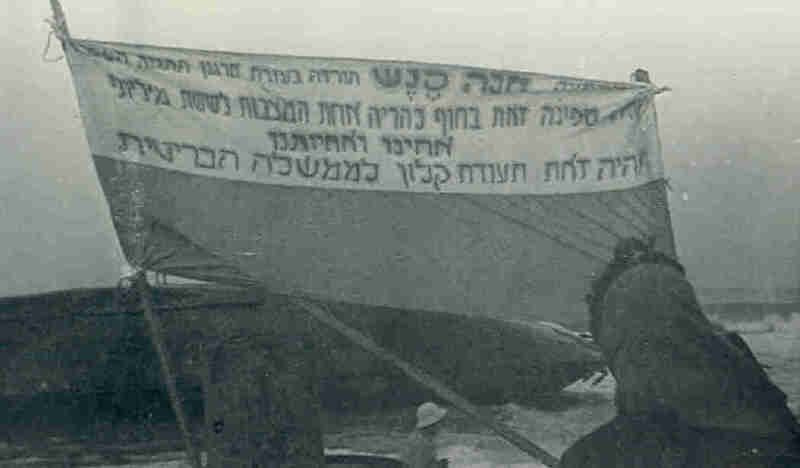 PikiWiki Israel 7767 Poster of Hannah Senesh ship illegal immigrants.jpg