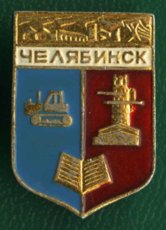 что означает герб челябинска