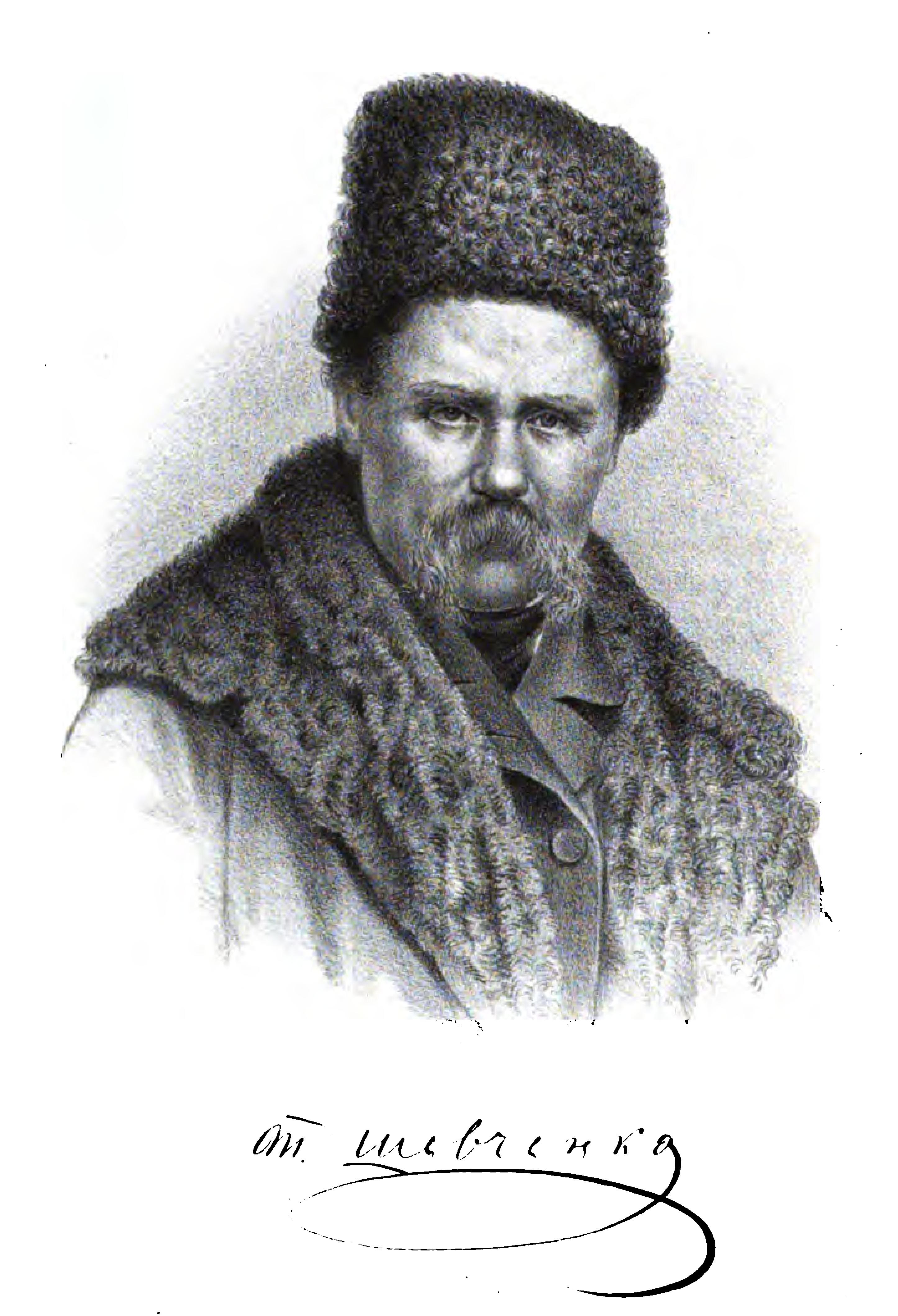 File taras shevchenko 1876 png wikimedia commons