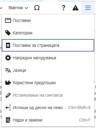 VisualEditor page settings item-mk.png