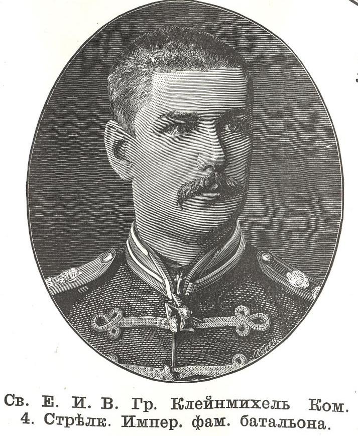 Владимир Клейнмихел.jpg