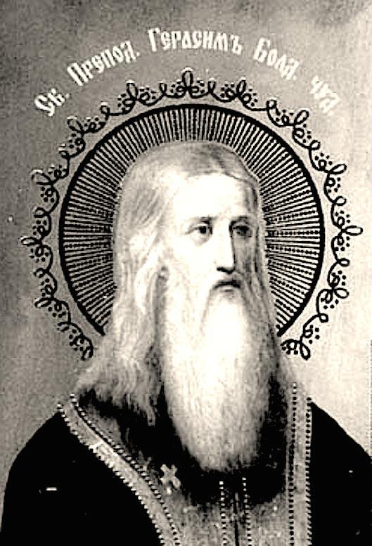 Преподобный Герасим Болдинский.
