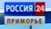 Логотип Россия-24 - Приморье.png