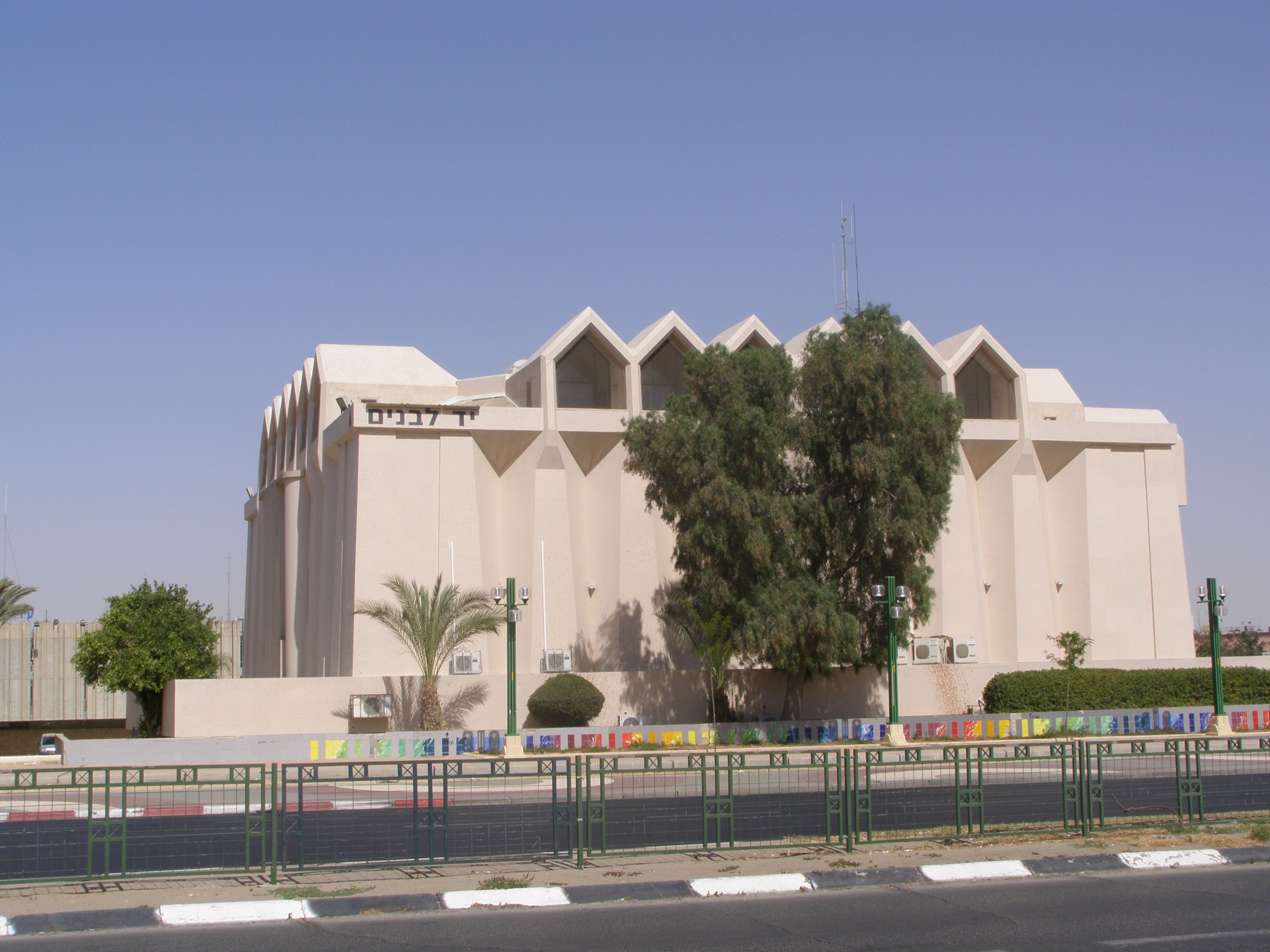 File:Beersheba, Yad LaBanim 01.jpg - Wikimedia Commons