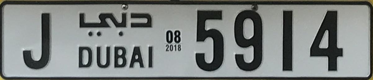 File Dubai Number Plate 2017 Standard Jpg Wikimedia Commons