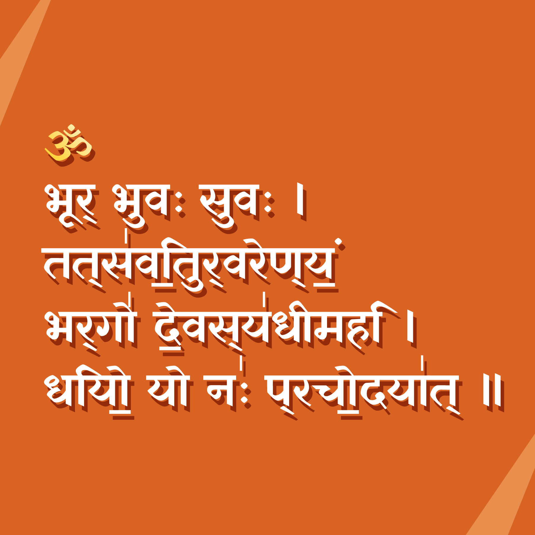 Gayatri Mantra - Wikipedia