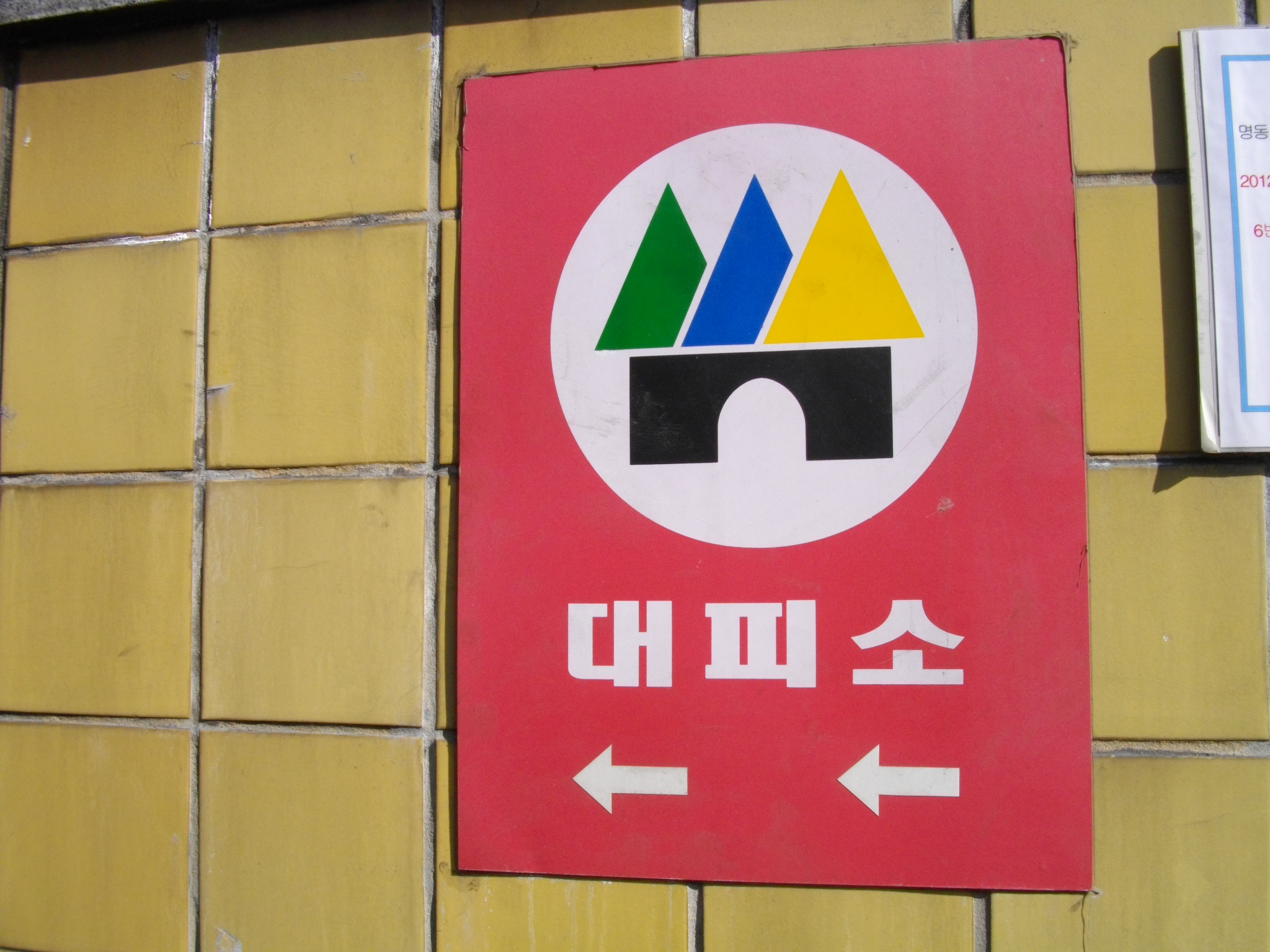 Image result for shelter sign korea