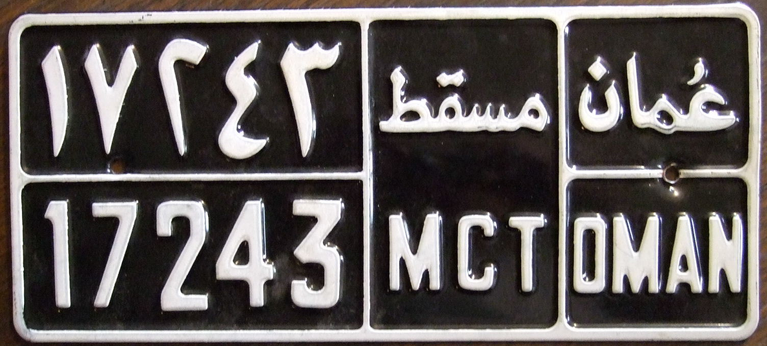 Vehicle registration plates of Oman - Wikiwand
